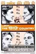 Большая страна / Big Country